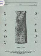 """Stylos. Revista del Instituto de Estudios Grecolatinos """"Prof. Francisco Nóvoa"""""""